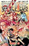 [ コミック ] ONE PIECE 59 (ジャンプコミックス) Amazon価格: : 432円 USED価格: : 1円~ 発売日: : 2010-08-04 発売元: : 集英社 発送状況: : 在庫あり。