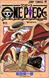 [ コミック ] ONE PIECE  3 (ジャンプコミックス) Price: : JPY 421 Used & New: : From JPY 1 Release Date: : 1998-06-04 Seller: : 集英社 Availability: : 在庫あり。