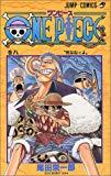[ ペーパーバック ] ONE PIECE 8 (ジャンプ・コミックス) Amazon価格: : 421円 USED価格: : 1円~ 発売日: : 1999-05-01 発売元: : 集英社 発送状況: : 在庫あり。