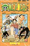 [ ペーパーバック ] ONE PIECE 12 (ジャンプコミックス) Price: : JPY 421 Used & New: : From JPY 1 Release Date: : 2000-02-02 Seller: : 集英社 Availability: : 在庫あり。