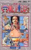 [ ペーパーバック ] ONE PIECE 13 (ジャンプコミックス) Price: : JPY 421 Used & New: : From JPY 1 Release Date: : 2000-04-28 Seller: : 集英社 Availability: : 在庫あり。