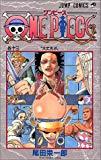 [ ペーパーバック ] ONE PIECE 13 (ジャンプ・コミックス) Amazon価格: : 421円 USED価格: : 1円~ 発売日: : 2000-05-01 発売元: : 集英社 発送状況: : 在庫あり。