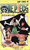 [ ペーパーバック ] ONE PIECE 16 (ジャンプコミックス) Amazon価格: : 421円 USED価格: : 1円~ 発売日: : 2000-12-04 発売元: : 集英社 発送状況: : 在庫あり。