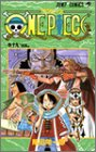 [ コミック ] ONE PIECE 19 (ジャンプコミックス) Price: : JPY 421 Used & New: : From JPY 1 Release Date: : 2001-07-04 Seller: : 集英社 Availability: : 在庫あり。