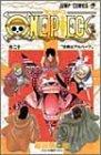 [ コミック ] ONE PIECE 20 (ジャンプコミックス) Amazon価格: : 421円 USED価格: : 1円~ 発売日: : 2001-09-04 発売元: : 集英社 発送状況: : 在庫あり。