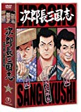 [ DVD ] 次郎長三国志 第一集 [DVD] List Price: : JPY 11880 Price: : JPY 9176 (22% Off) Used & New: : From JPY 7980 Release Date: : 2011-10-28 Seller: : 東宝 Availability: : 在庫あり。