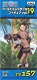 [ おもちゃ&ホビー ] ONE PIECE ワンピース ワールドコレクタブルフィギュア vol.19 TV157 ワイパー Amazon価格: : 1559円 USED価格: : 800円~ 発売元: : バンプレスト 発送状況: : 在庫あり。