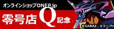 オンラインショップONEP.jp零号店バナー