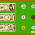 ベリー〜ワンピース世界の通貨〜