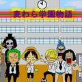 麦わら学園物語 from 漫画家トキワ倶楽部