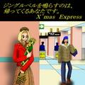 クリスマス・エキスプレス(ウソップ&カヤ)