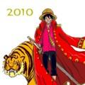 2010 年賀状 ルフィ×虎