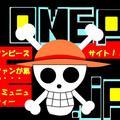 ワンピースは史上最強!最強のワンピースファンサイトはONEP.jp! :ONEP.jp