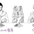 シッケアールの食卓