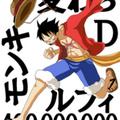 ルゥフィ〜〜ッ!!
