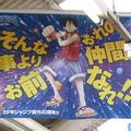 鎌倉大作戦!! JUMP EXPO'08